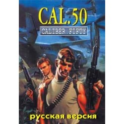 Картридж SEGA Caliber 50 (Caliber Fifty) (на русском)