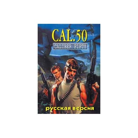 Картридж SEGA Caliber 50 (Caliber Fifty)