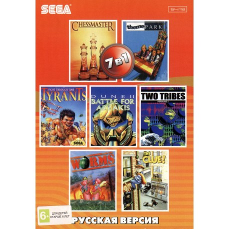 Картридж SEGA 7 в 1 [AB-7001] (Dune/Worms/Theme Park/Populous./