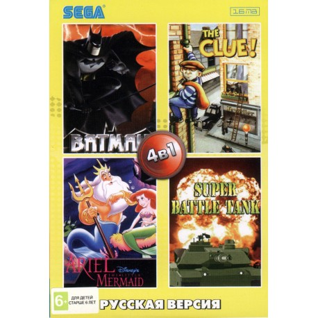 Картридж SEGA 4 в 1 [AA-4114] (Batman/Clue/Mermaid/BattleTank)