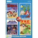 Картридж SEGA 4 в 1 [B-48] (Flintstones/Fighting Masters/Ariel Mermais/Tazmania)