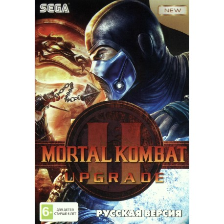 Картридж SEGA Mortal Kombat II Upgrade (русская версия)