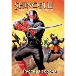 Картридж SEGA Shinobi III: Return of the Ninja Master (русская версия)