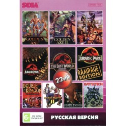 Картридж SEGA 22 в 1 [AA-220001] (Jurassic 1,2,3/Turtles 1,2/Golden Axe 1,2,3...)