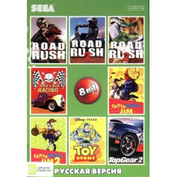 Картридж SEGA 8 в 1 [AA-81001] (Earhworm Jim 1,2/Road Rush 1,2,3/R'nR Racing...)