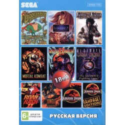 Картридж SEGA 18 в 1 [BS-18001] (Jurassic Park/Mortal Kombat/Turtles...)