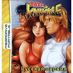 Картридж MDP Bare Knuckle (Streets of Rage) (русская версия)
