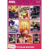 Картридж SEGA 10 в 1 [SK-10004] (Sonic 2/Chess Master/Home Alone/Batman...)