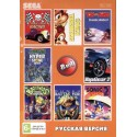 Картридж SEGA 8 в 1 [AB-8002] (Turtles/Sonic2/Tom & Jerry/Dune...)