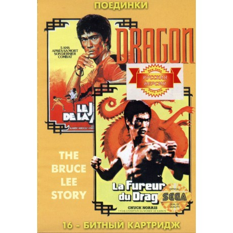 Картридж SEGA Dragon: The Bruce Lee Story
