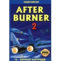 Картридж SEGA  After Burner II (на русском)