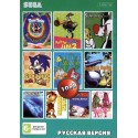 Картридж SEGA 10 в 1 [AC-10001] (Sonic 3D/Jim 2/Ecco/Mermaid...)