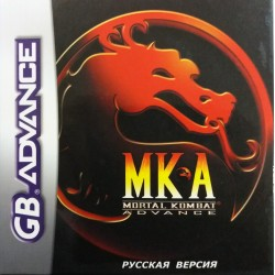 Картридж GBA Mortal Kombat Advance  (русская версия)