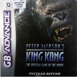 Картридж GBA King Kong — The Official Game of the Movie  (русская версия)