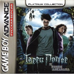 Картридж GBA Harry Potter & Prisoner of Azkaban (русская версия)