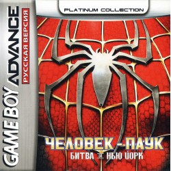 Картридж GBA Spider Man: Battle for New York  (русская версия)