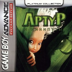 Картридж GBA Arthur and the Minimoys (Артур и Минипуты) (русская версия)