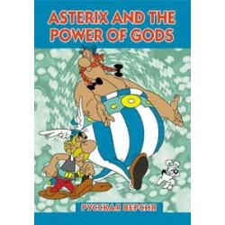 Картридж SEGA  Asterix and the Power of Gods (русская версия)