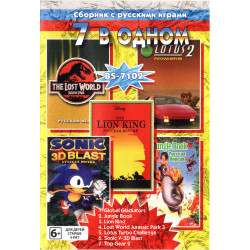 Картридж SEGA 7 в 1 [BS-7102] (JBook/LKing/JurP3/Son3D...