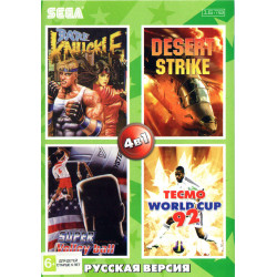 Картридж SEGA 4 в 1 [KC-428] (Bare Knucle/Desert Stike/Volleyball/World Cup 92)