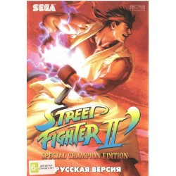 Картридж SEGA  Street Fighter II Special Champion Edition (на русском)
