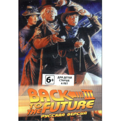 Картридж SEGA Back to the Future III (на русском)