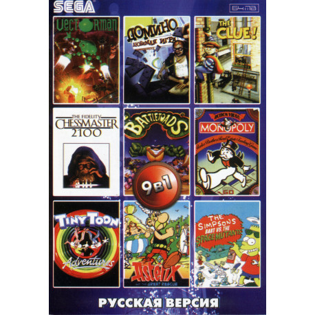 Картридж SEGA 9 в 1 [BS-9001] (Asterix / Vector Man/ Clue /Simp
