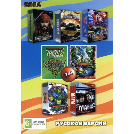 Картридж SEGA сборник 7 in 1 [A-702] (Turtles/Tank/Mario/Mafia/Pirates4)