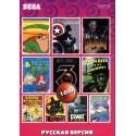 Картридж SEGA 10 in 1 [AA-10004] (Boogerman/Mortal Kombat/Zombies..)