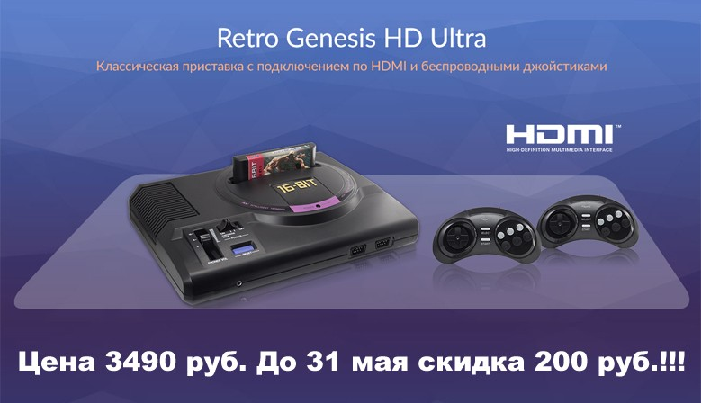 Sega Genesis Retro HD Ultra