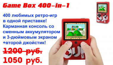 Game Box 400-in-1